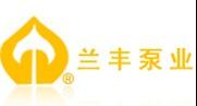 上海兰丰泵业制造厂