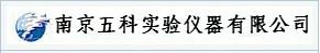 南京五科实验仪器有限公司