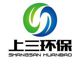 上海上三环保设备有限公司