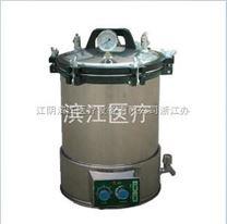 江陰濱江手提式壓力蒸汽滅菌器,智能快速滅菌器