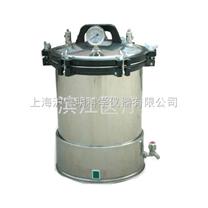 手提式壓力蒸汽滅菌器  江陰濱江YX-18LD蒸汽消毒器