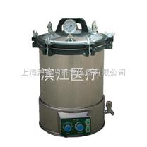 手提式壓力蒸汽滅菌器 YX-24LDJ江陰濱江不銹鋼消毒器