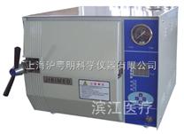 TM-XA20D原YXQ.DY.250B20全自動微機型臺式快速蒸汽滅菌器