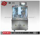 NJP1000全自动胶囊充填机
