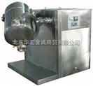 HCSH-5北京小型实验室三维混合机厂家-北京华宏金诚