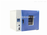 DHG-9030A台式电热恒温鼓风干燥箱 数显干燥箱 烘箱 不锈钢内胆干燥箱老化箱