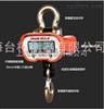 杭州天辰通用型OCS-A10吨电子吊磅秤 电池电压检测15吨电子吊钩秤