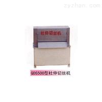 QDS500型杜仲切丝机
