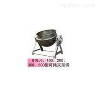 可倾夹层锅