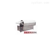 XY型系列洗藥機