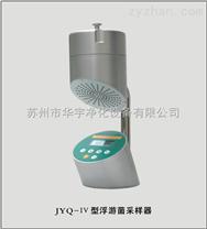 JYQ-IV浮游细菌采样器