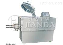 GSL系列高效湿法混合制粒机