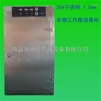 低温臭氧消毒灭菌柜 洁净工作服臭氧消毒柜烘干柜