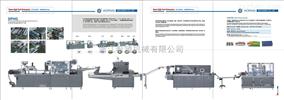 DHPG制藥包裝生産聯動線