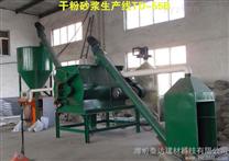 供應泰達廠家  膩子粉攪拌設備、大中小型干粉砂漿設備