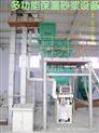 供应干粉砂浆混合设备、保温砂浆设备