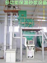 供應干粉砂漿混合設備、保溫砂漿設備