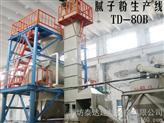 供应泰达  厂家直销 专业生产腻子粉搅拌设备