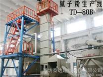 供應泰達  廠家直銷 專業生產膩子粉攪拌設備