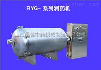 RYG-200潤藥機