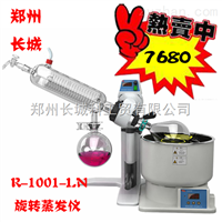 R-1001-LN Special Sale Hot R-1001-LN Rotary Evaporator