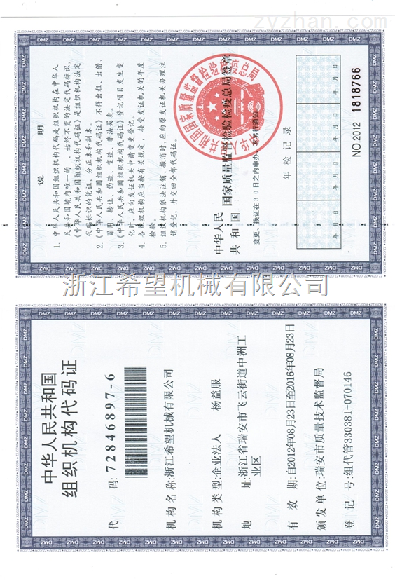 組織代碼證