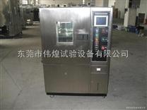 廠家直銷可程式恒溫恒濕箱/可程式恒溫恒濕機