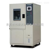 1000L系列恒温恒湿/恒温恒湿试验箱/恒温恒湿试验机