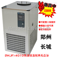 DHJF-4010低温恒温反应槽DHJF-4010哪家好 郑州长城科工贸