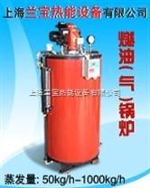 上海蘭寶—供應300kg/h全自動燃油鍋爐