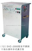 巩义予华仪器——shz-2000十抽头循环水式真空泵