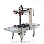 NFFX-150热熔胶封箱机