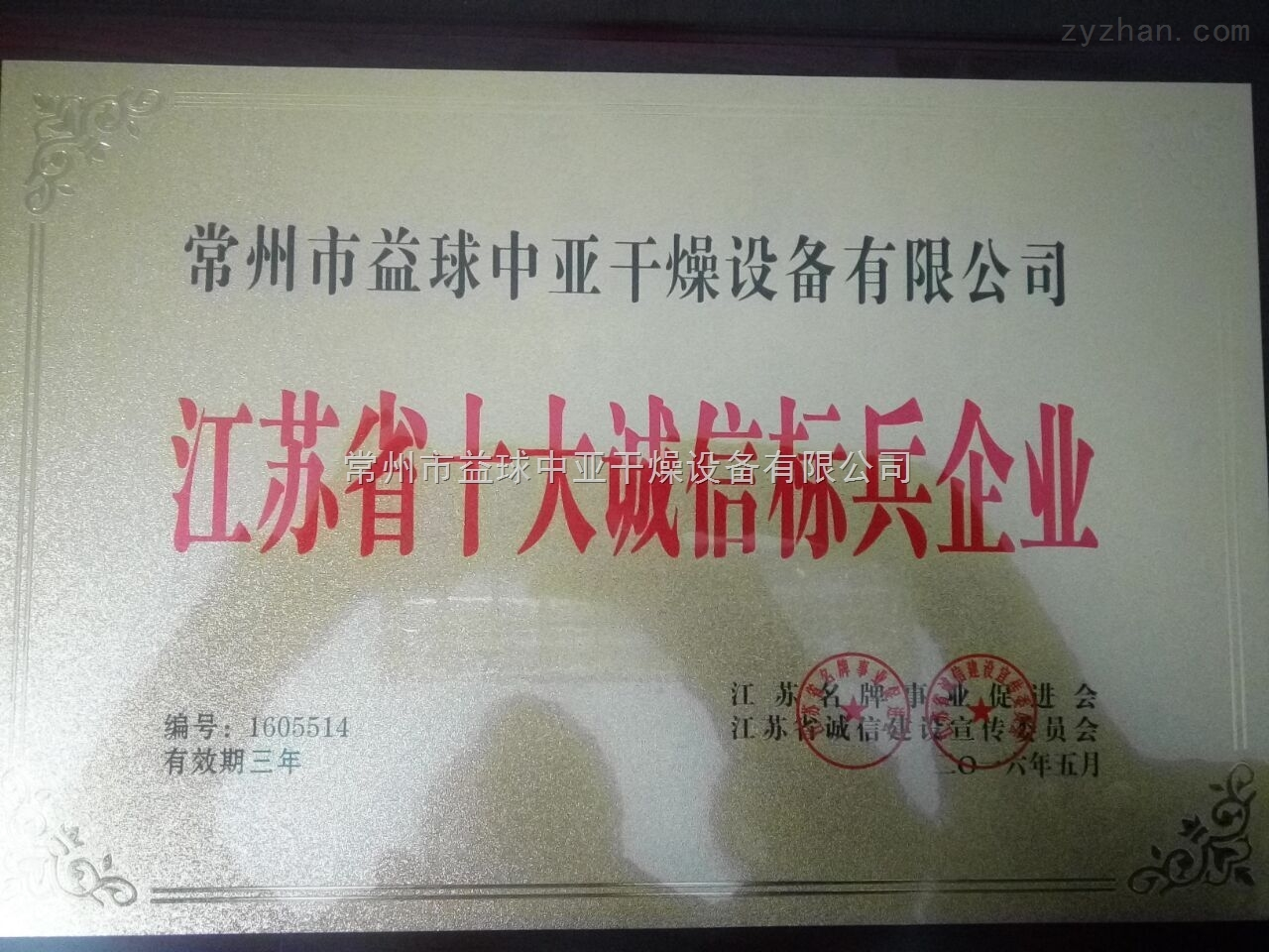 江苏省十大诚信标兵企业