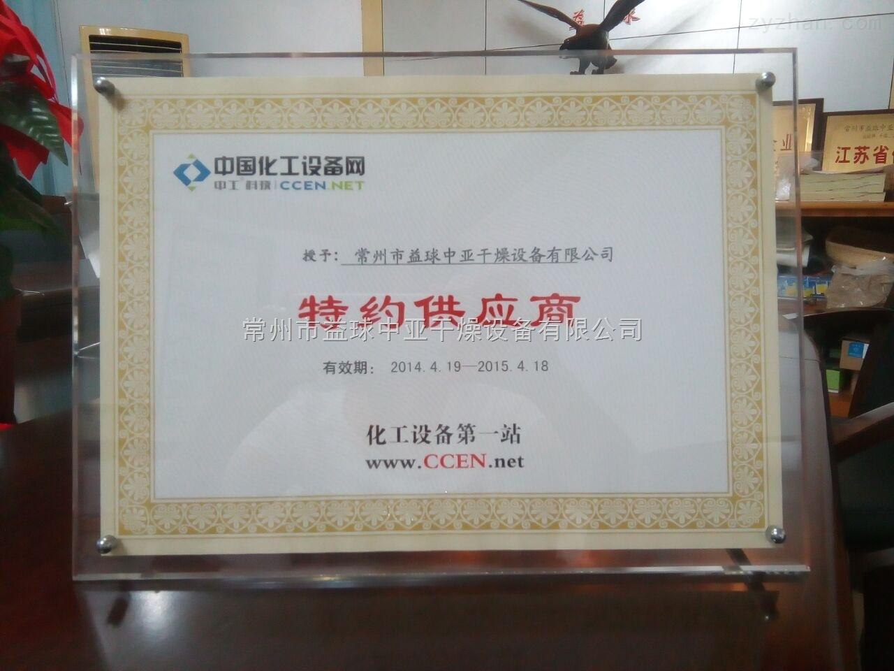 中国化工设备特约供应商