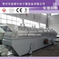 厂家生产粉料颗粒振动流化床干燥机