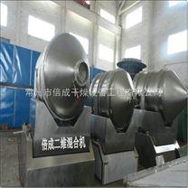 EYH系列二维混料机、高速混料机干粉混料机