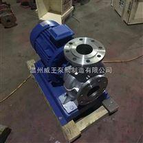 ISWH不繡鋼臥式管道離心泵 IHW65-315臥式管道泵 不銹鋼管道泵