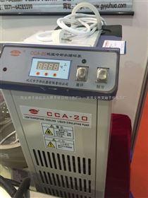 CCA-20小型低温冷却水循环泵