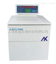 AXGL10M  北京高速大容量冷冻离心机