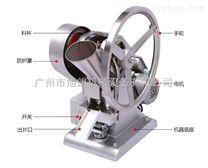 电动单冲压片机|中药压片机厂家