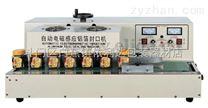惠州依利達GLF-1200自動電磁感應鋁箔封口機