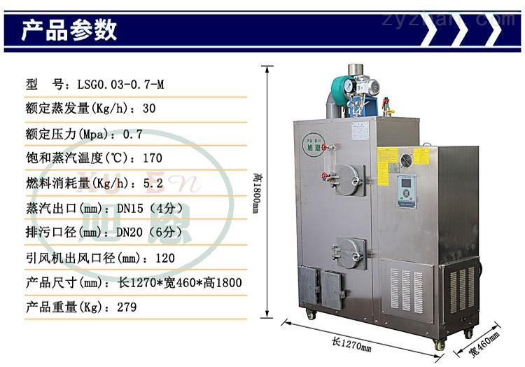 LSS0.05 0.7 Y Q 旭恩立式50KG天燃气蒸汽发生器供应商