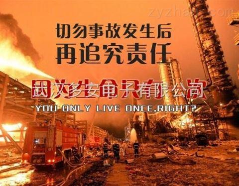武汉便携式煤气报警器、固定有害气体报警器、固定氢气泄漏报警器
