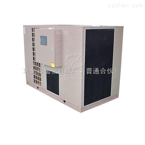 智能控温排湿热泵鲍鱼烘干机