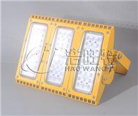 防爆高效节能LED泛光灯HRT93-L300W防爆灯固定式防爆泛光LED灯。组模式LED防爆灯