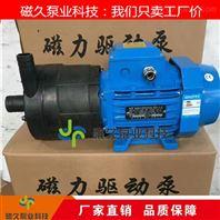 CQF驱动泵化工磁力泵