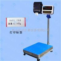 不干胶电子秤打印贴纸150公斤多少钱一台
