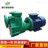 FPZ型耐腐蚀自吸泵化工泵
