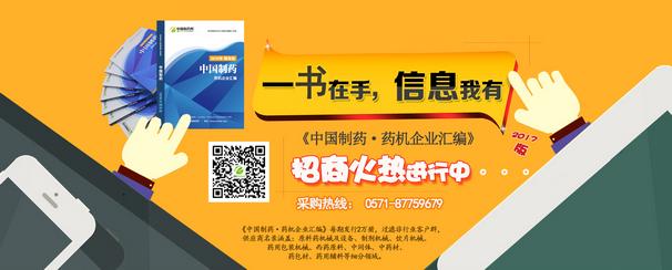 《中国制药》2017版招商