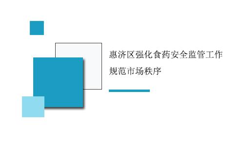 惠济区强化食药安全监管工作 规范市场秩序